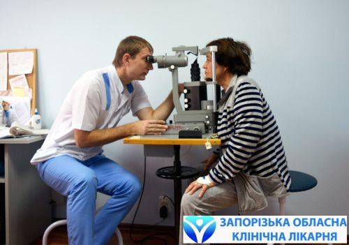 Офтальмологи Запорожской облбольницы