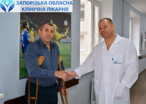травматологи Запорожской облбольницы