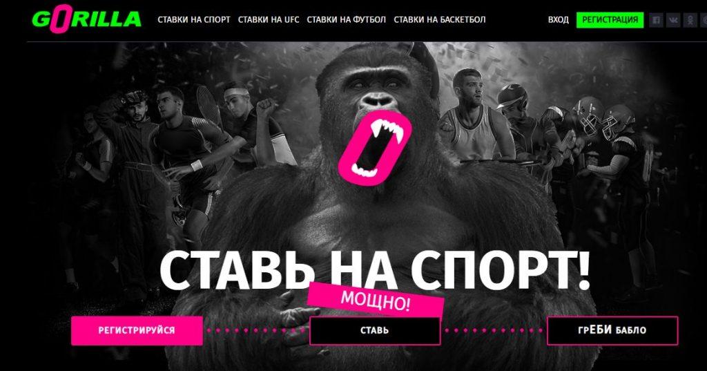 БК Gorilla